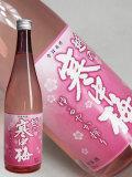 越の寒中梅 ゆるやか搾り 純米吟醸720ml