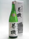 巻機 純米吟醸1800ml