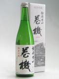 巻機 純米吟醸720ml