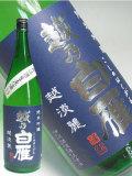 越乃白雁 純米吟醸 越淡麗 無濾過生原酒720ml