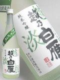 越乃白雁 純米吟醸 生貯蔵酒720ml