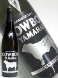 COWBOY YAMAHAI Tender 山廃純米吟醸酒