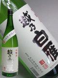 中川酒造 越乃白雁 本醸造 新米新酒しぼりたて生1800ml