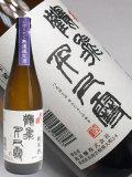 越の鶴 純米しぼりたて無濾過生酒 鶴飛千尺雪720ml