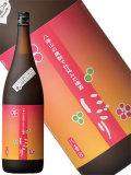 八海山の焼酎で仕込んだ梅酒 にごり1800ml