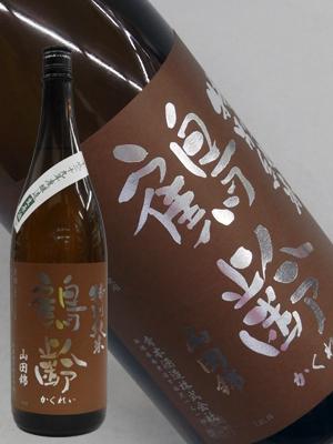 鶴齢 特別純米 無濾過生原酒 山田錦55%精米 1800ml