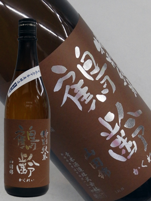 鶴齢 特別純米 無濾過生原酒 山田錦55%精米 720ml