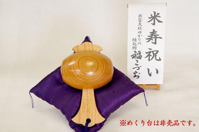 米寿祝い福こづち