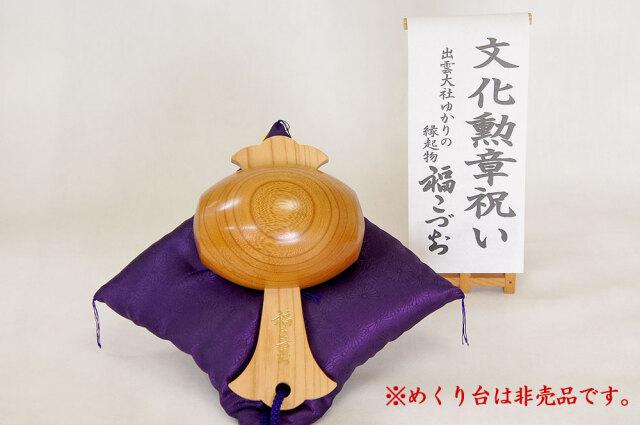 文化勲章受章祝いの贈り物