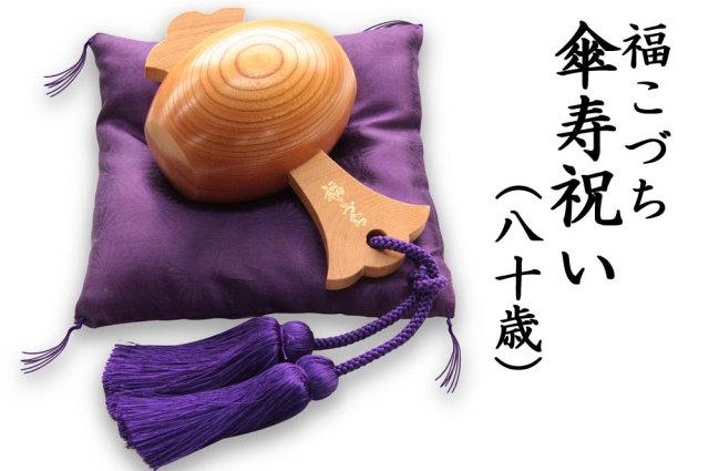 傘寿祝いこづち