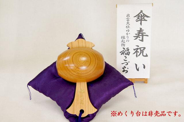 傘寿祝い福こづち