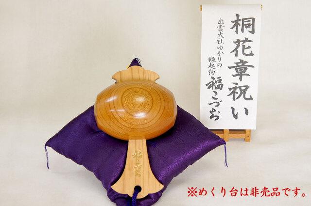 桐花章祝いの贈り物