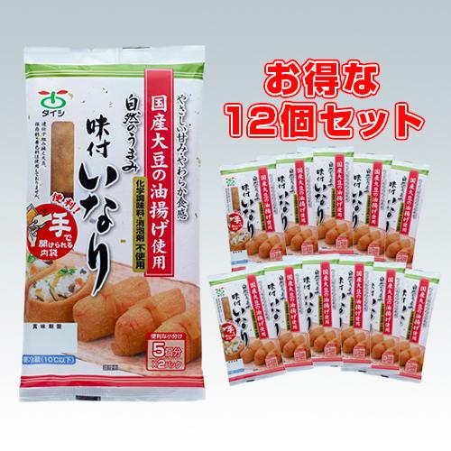 【お得セット】自然のうまみ 味付いなり 12袋
