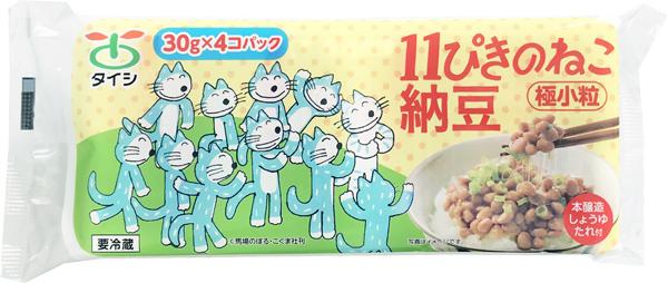 11ぴきのねこ納豆