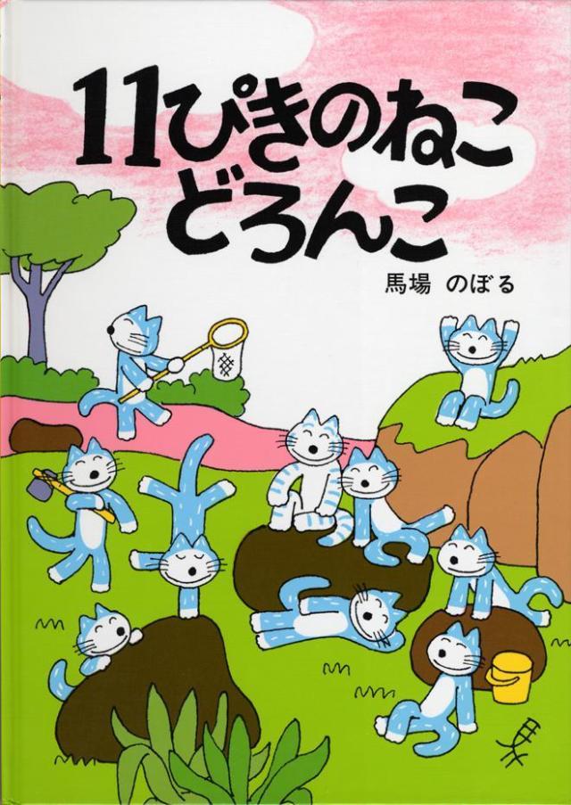 11匹のねこ絵本2