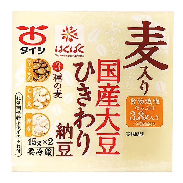 麦入り国産ひきわり納豆45g×2
