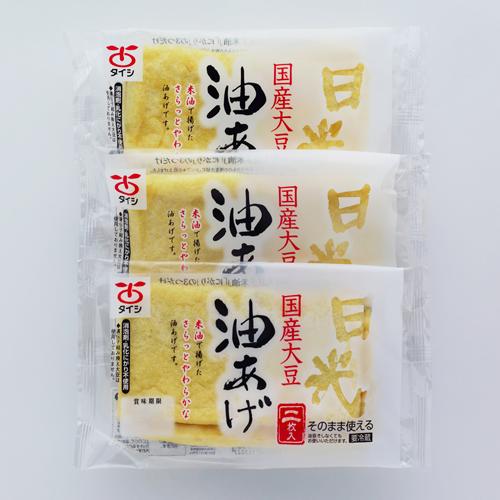 【定期購入】日光国産油あげ 2枚入り×3個セット