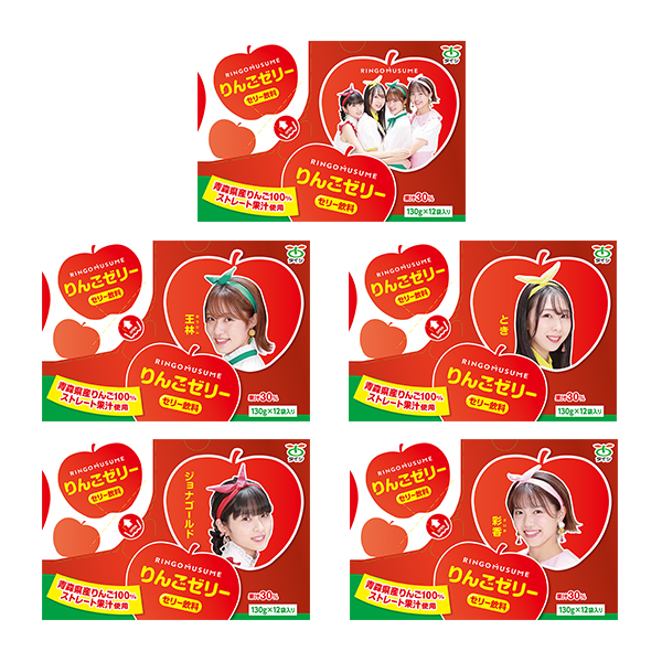 タイシりんごゼリー12入×5種類コンプリートBOX