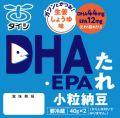 DHA・EPAたれ小粒納豆 40g×2