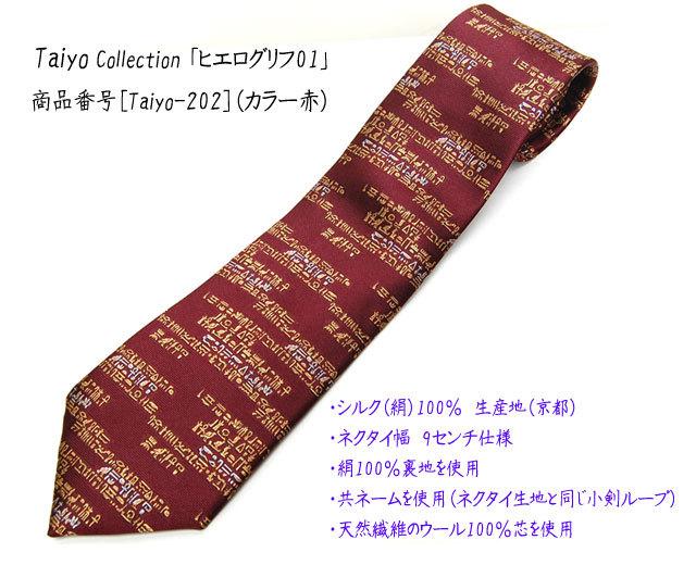 Taiyo-202赤