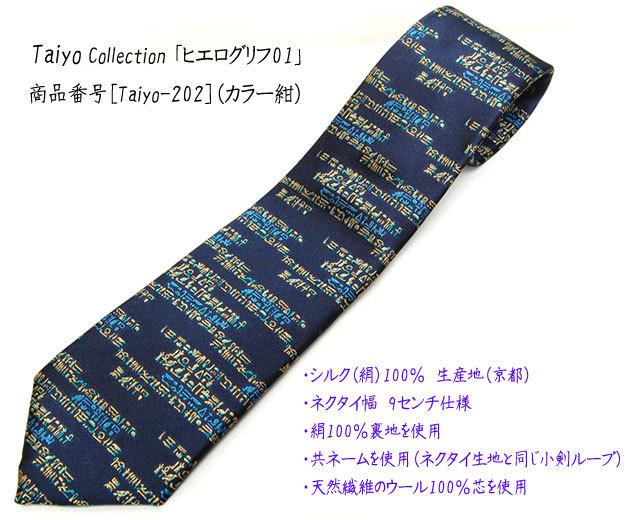 Taiyo-202紺