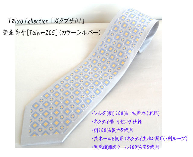 Taiyo-205-silver
