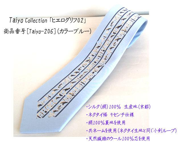 Taiyo-206blue