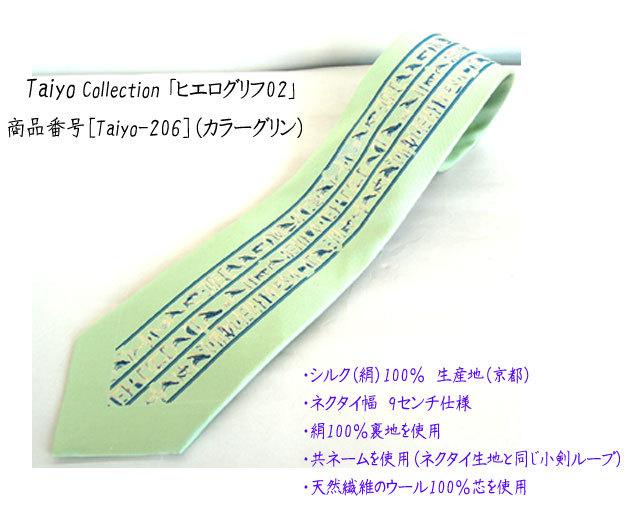 Taiyo-206green