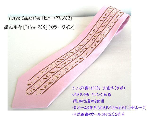 Taiyo-206wain
