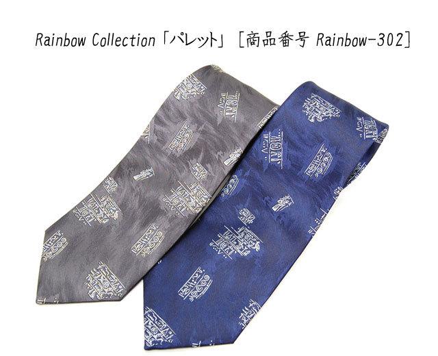 rainbow-302