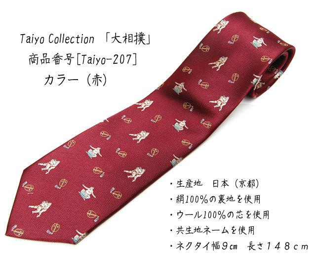 taiyo-207aka
