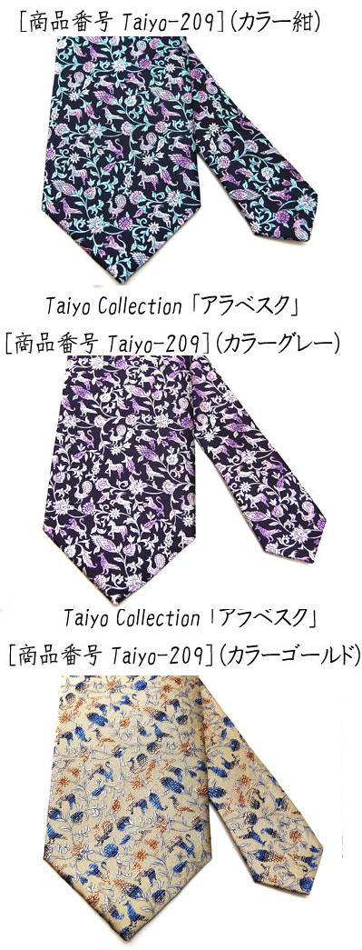 taiyo209-2rere