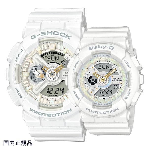 G-SHOCK ジーショック 腕時計 Baby-G G PRESENTSラバーズコレクション2017 ホワイトLOV-17A-7AJR ペアウォッチ