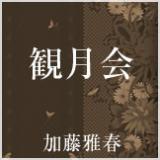 観月会(かんげつえ)