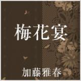 梅花宴(ばいかのえん)