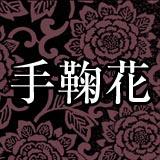手鞠花(てまりばな)