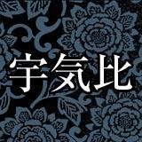 宇気比(うけひ)
