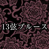 13弦ブルース