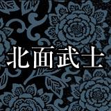 商品詳細 北面武士(ほくめんのぶ...