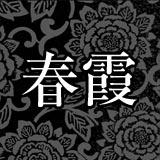 春霞(はるがすみ)
