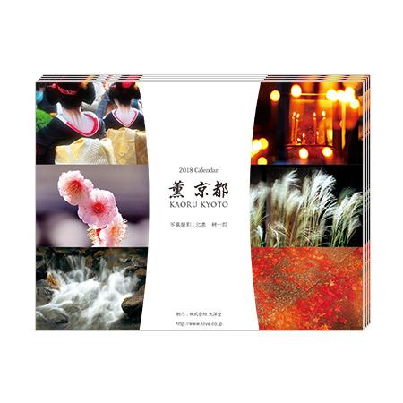 【送料無料】2018 カレンダー『薫 京都 -KAORU KYOTO-』(卓上タイプ) 5部特別セット