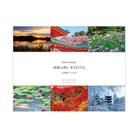 2018 カレンダー『HIKARU  KYOTO』(卓上タイプ)