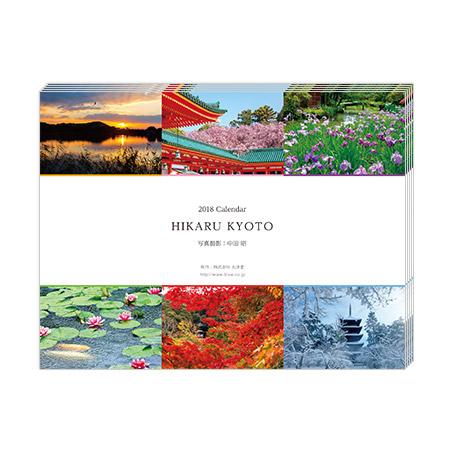 【送料無料】2018 カレンダー『HIKARU  KYOTO』(卓上タイプ) 5部特別セット