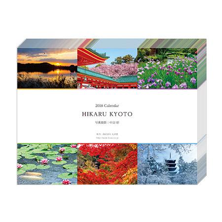 【送料無料】2018 カレンダー『HIKARU  KYOTO』(卓上タイプ) 10部特別セット
