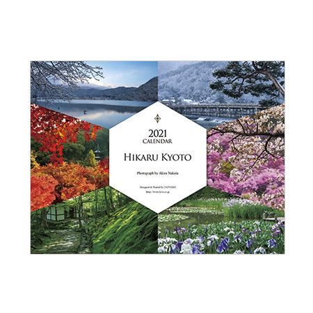 【2021 京都 カレンダー】『HIKARU  KYOTO』(卓上タイプ)