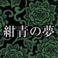 紺青の夢(こんじょうのゆめ)