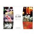 2018 カレンダー『薫 京都 -KAORU KYOTO-』(卓上タイプ)