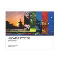 【2019 京都 カレンダー】『HIKARU  KYOTO』(卓上タイプ)