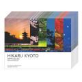 【送料無料】【2019 京都 カレンダー】『HIKARU  KYOTO』(卓上タイプ) 20部特別セット