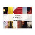 【2021 京都 カレンダー】『京のかたち -The Aspects of KYOTO-』(卓上タイプ)
